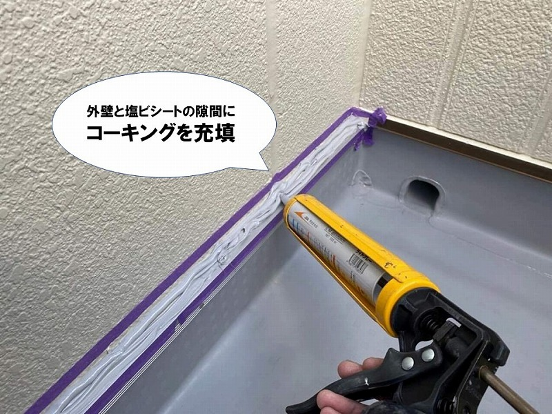 【防水工事の工程】外壁と塩ビシートの隙間にコーキング充填