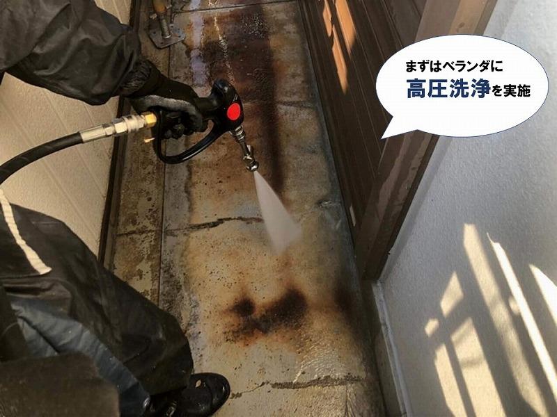 【防水工事の工程】ベランダ下地高圧洗浄工事