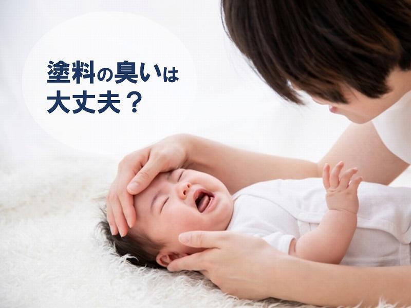 外壁塗装の臭いは赤ちゃんにどう影響か