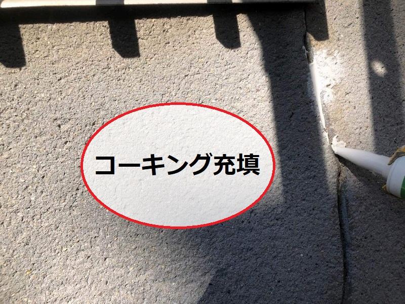 外壁防水工事コーキング充填