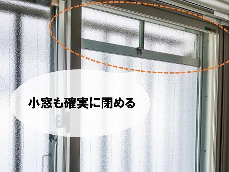 高圧洗浄日は小窓も確実に閉める