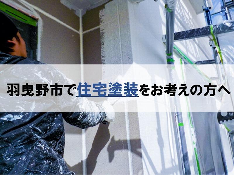 羽曳野市で住宅塗装をお考えの方へ