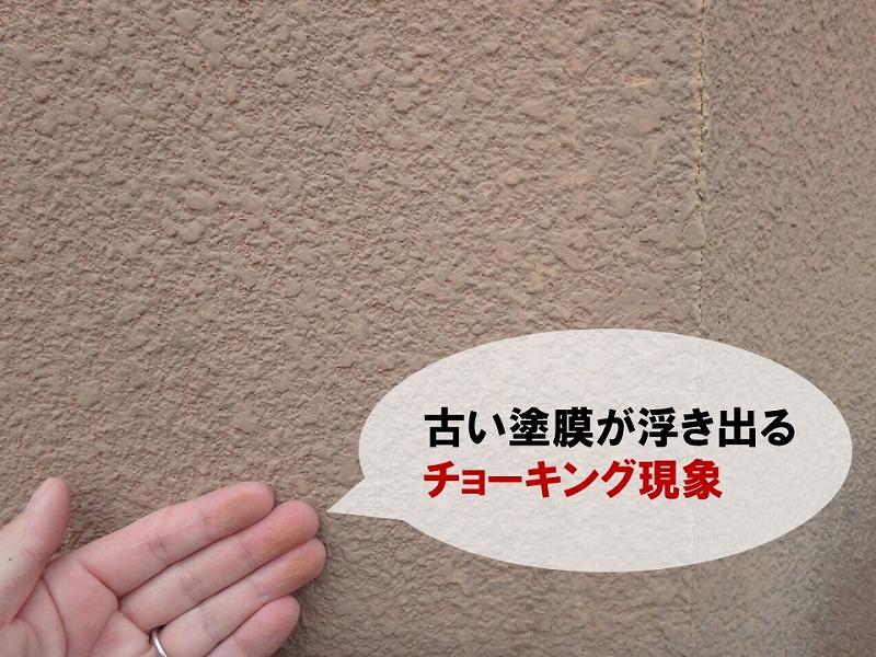 外壁塗り替えの目安のチョーキング現象