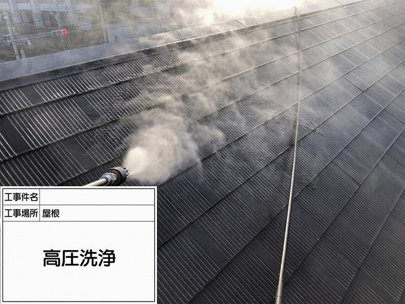 【屋根塗装の工程】屋根の高圧洗浄