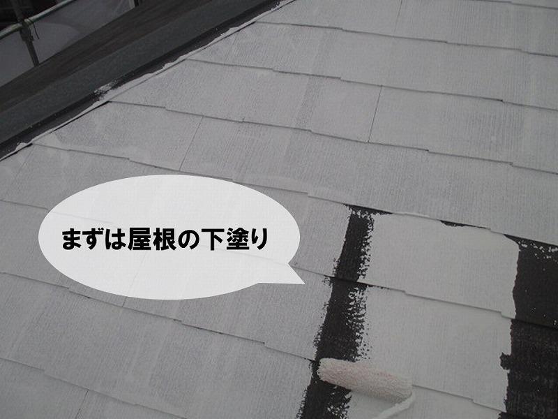 【屋根塗り替えの工程】屋根の下塗り