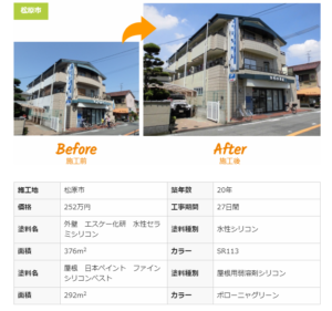 マンション外壁塗装施工事例