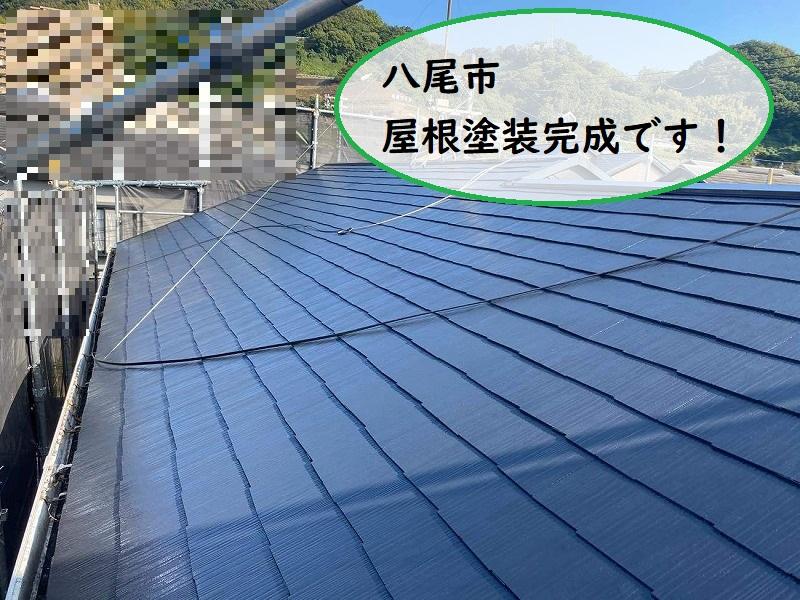 八尾市 屋根塗装完成