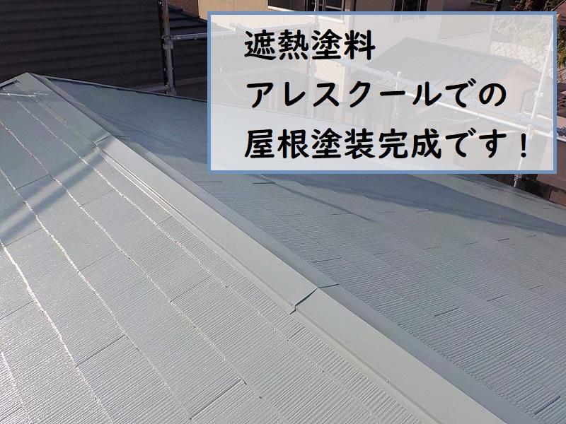 遮熱塗料アレスクール屋根塗装完成