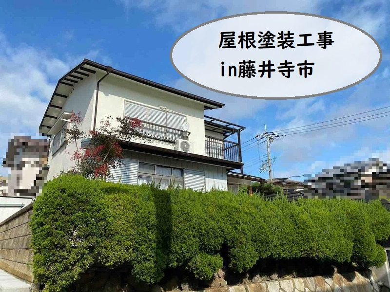 藤井寺市 屋根塗装