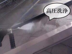 高圧洗浄機での洗浄
