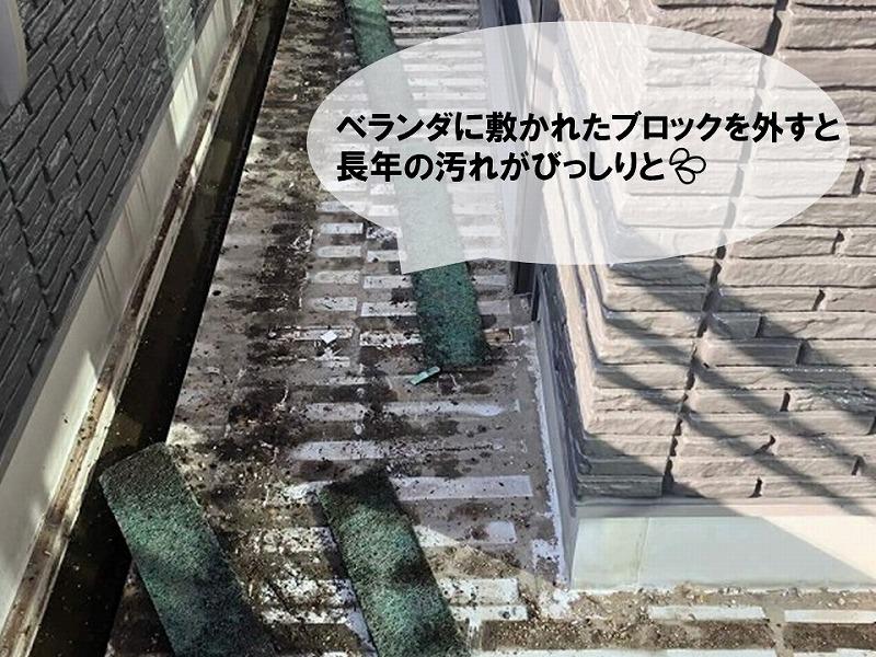 【防水工事の工程】補修のためブロックを退けたベランダ
