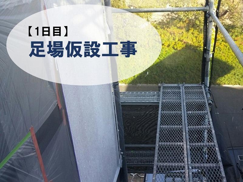 【壁塗り替え1日目】足場仮設工事