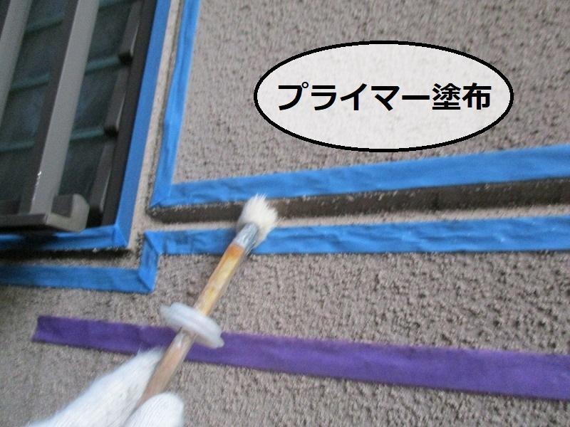 藤井寺市壁塗り替えプライマー
