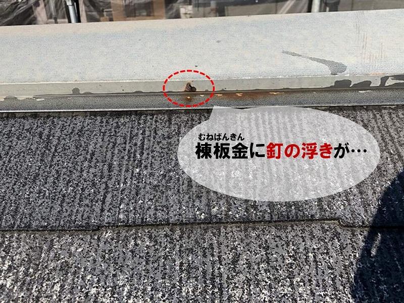 【屋根塗装の工程】板金の釘の浮き