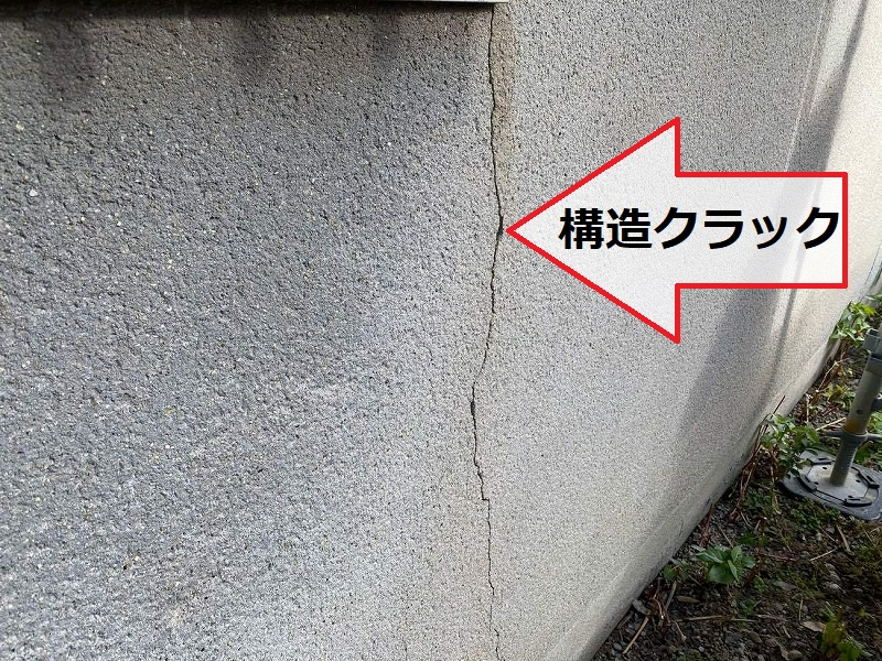 外壁防水工事構造クラック