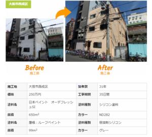 マンション外壁塗装施工事例2