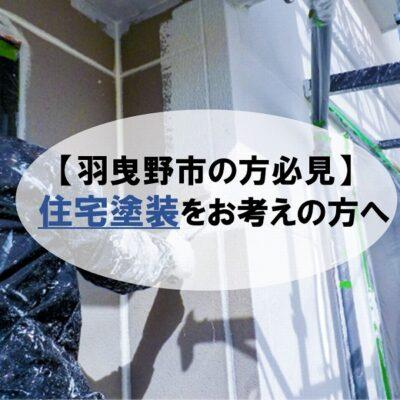 【羽曳野市の方必見】住宅塗装をお考えの方へ