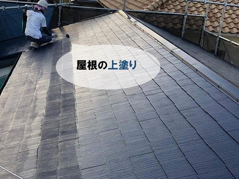【屋根塗装の工程】屋根の上塗り