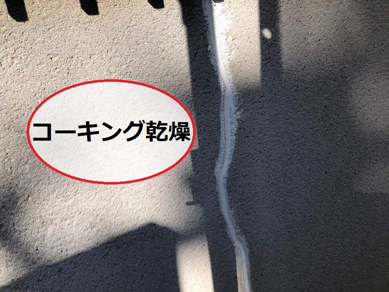 外壁防水工事コーキング乾燥
