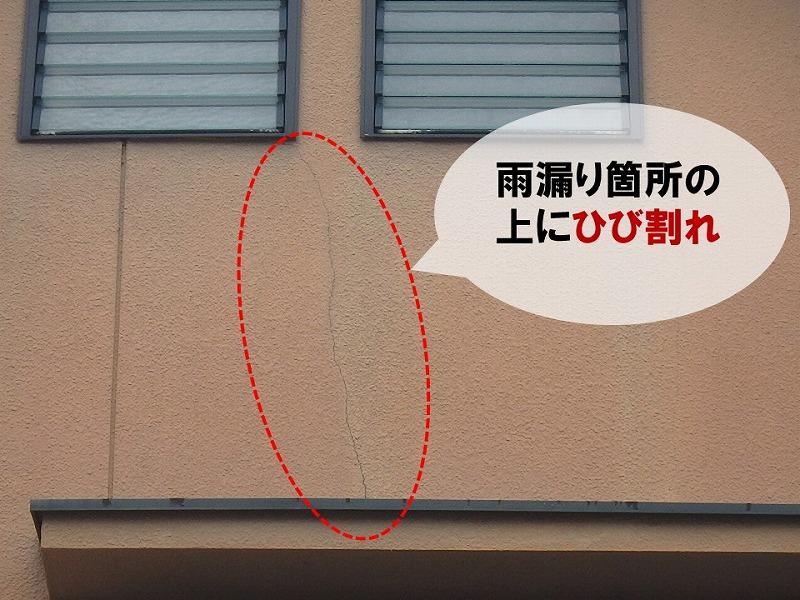 雨漏りの原因の外壁ひび割れ