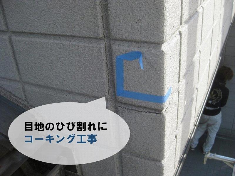 【外壁塗り替えの工程】目地のひび割れ