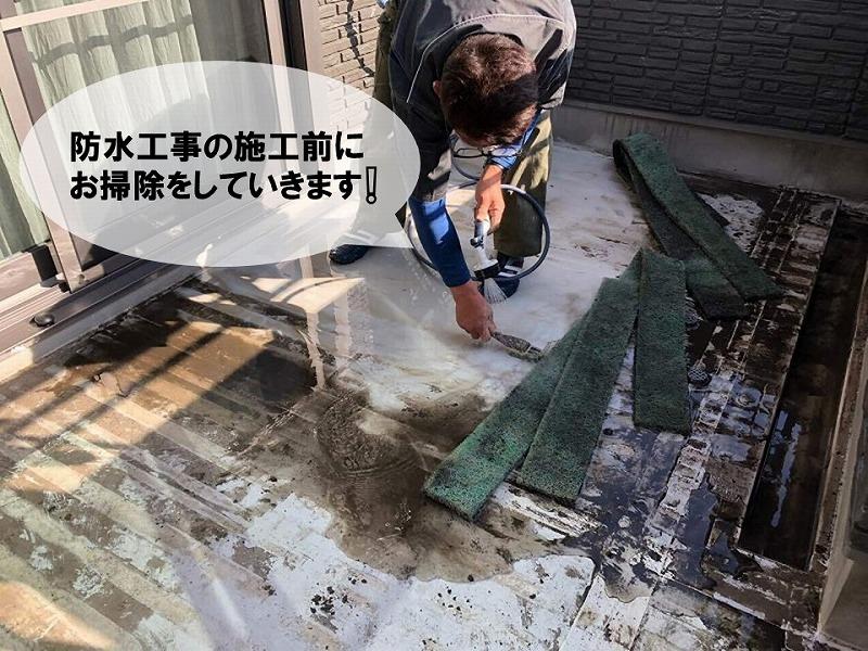【防水工事の工程】汚れた塩ビシート防水の下地を清掃