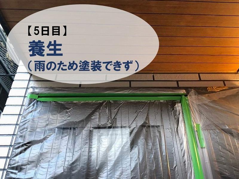 【壁塗り替え5日目】養生