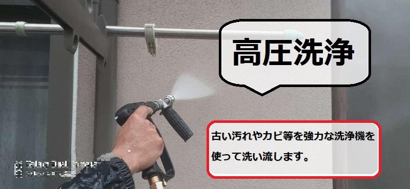 藤井寺市壁塗り替え高圧洗浄