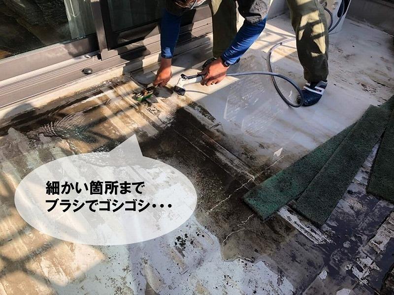 【防水工事の工程】補修のために細かい箇所まで清掃