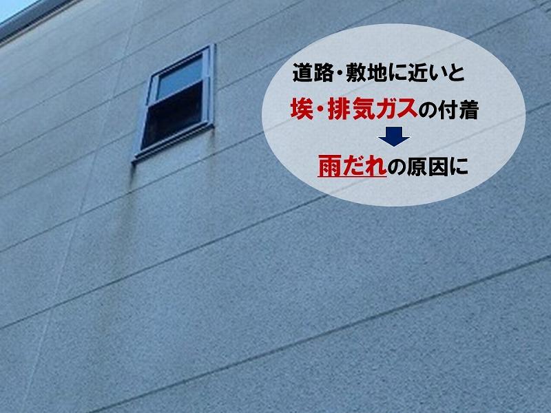 【外壁を掃除する理由】外壁に埃・排気ガスが付着し、雨だれの原因に