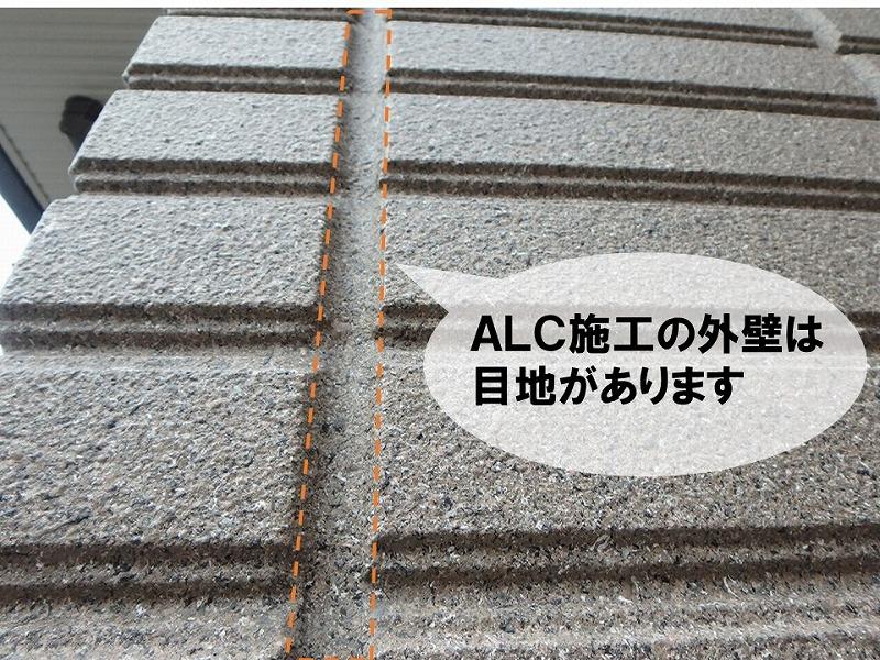 ALCの目地