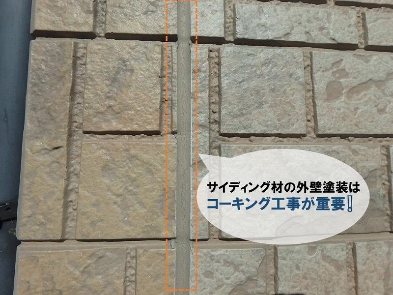 サイディング材の外壁塗装工事はコーキング工事が重要