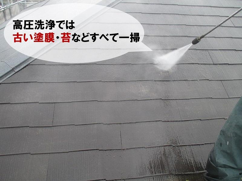 屋根塗り替えは高圧洗浄でスタート