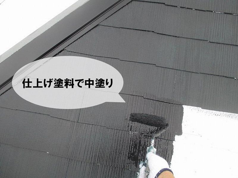【屋根塗り替えの工程】屋根の中塗り