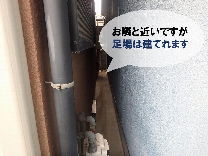 塗り替えに必須な足場仮設も問題ない隣家との距離