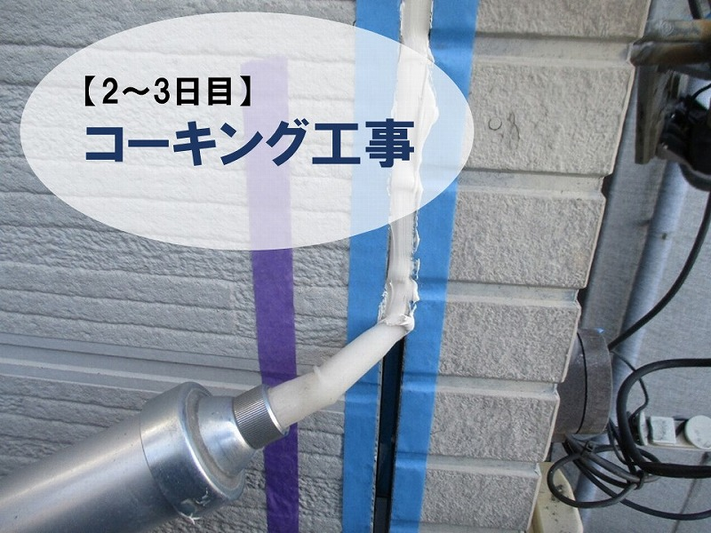 【壁塗り替え2-3日目】コーキング工事