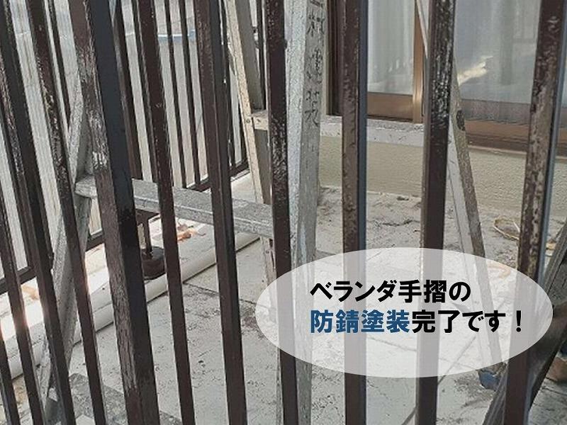 【防錆塗装の工程】ベランダ手摺の防錆塗装完了