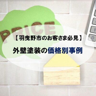 羽曳野市の外壁塗装【価格相場・料金について解説】