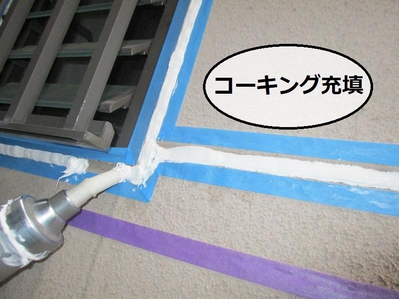 藤井寺市壁塗り替えコーキング充填