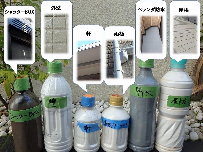 【塗装後のメンテナンス】様々な種類の保管塗料