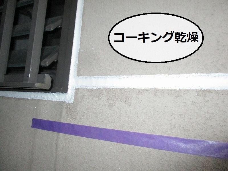 藤井寺市壁塗り替えコーキング乾燥