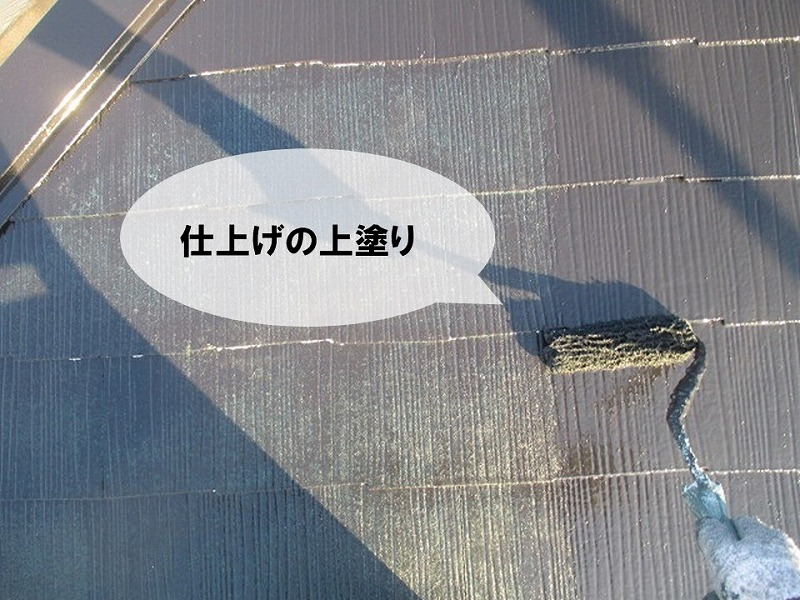 【屋根塗り替えの工程】屋根の上塗り