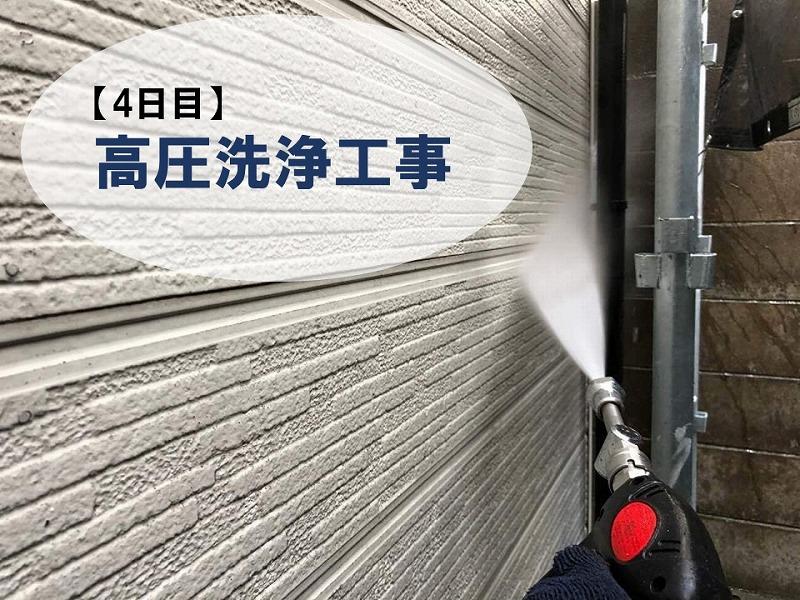 【壁塗り替え4日目】高圧洗浄工事