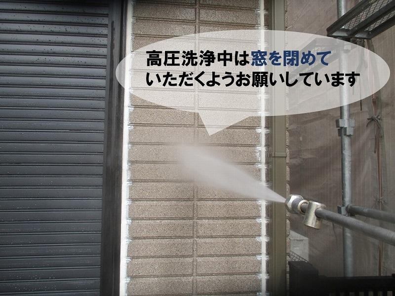 高圧洗浄中は窓を閉めるようお願い