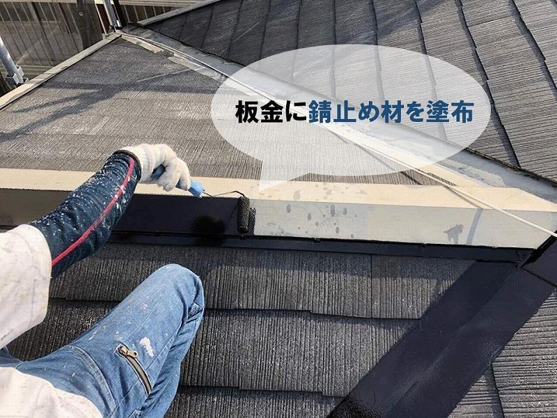 【屋根塗装の工程】板金に錆止めを塗布