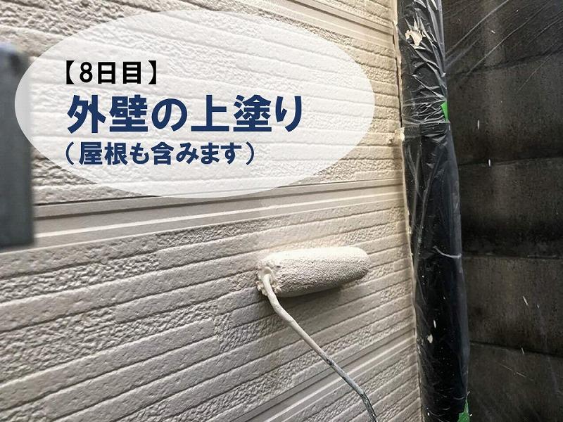 【壁塗り替え8日目】壁の上塗り