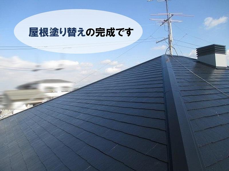 羽曳野市の屋根塗り替え完成