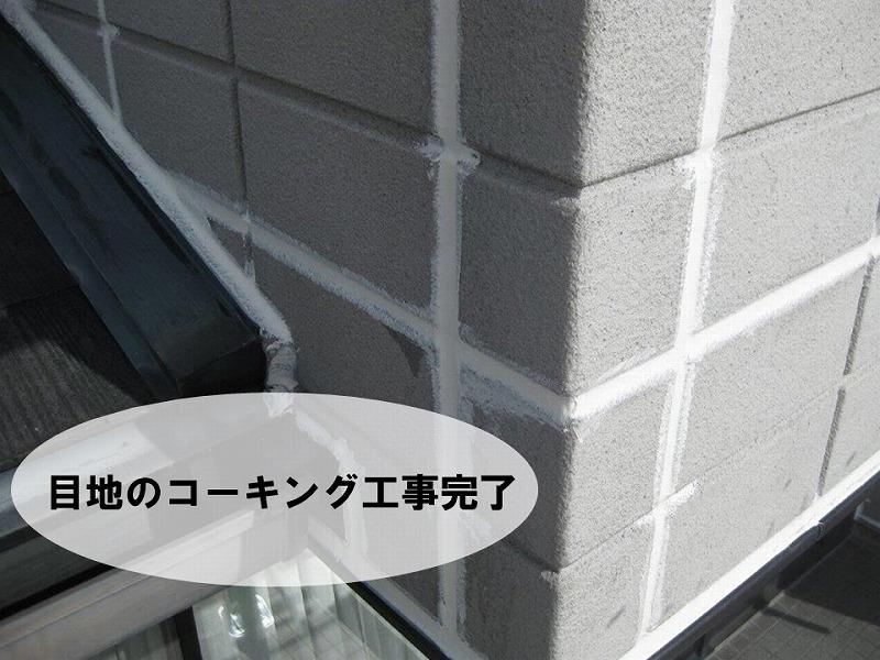 【外壁塗り替えの工程】目地のコーキング増し打ち完了