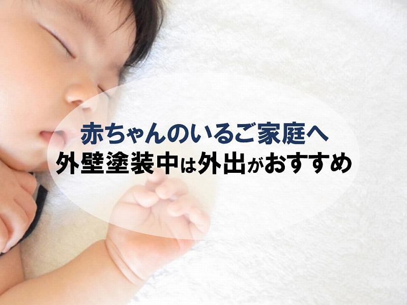 赤ちゃんのいるご家庭は外壁塗装中に外出がおすすめ
