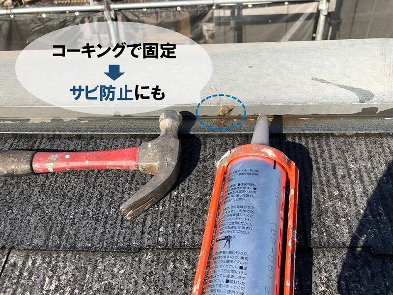 【屋根塗装の工程】板金の釘をコーキングで固定